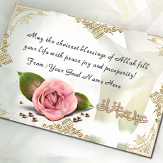 Beautiful Eid Wish Card - Design your own names